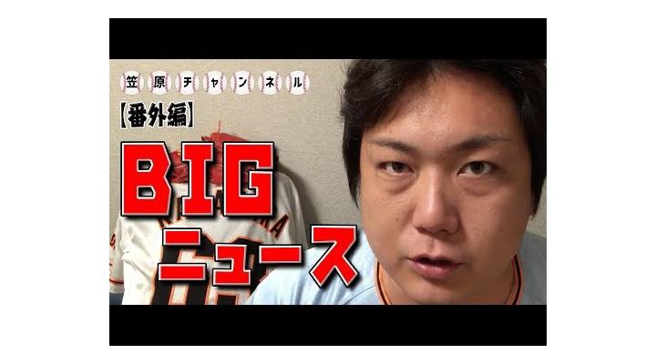 巨人・小林誠司、結婚!? なお、ソース・・・