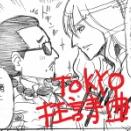 【アルフィーALFEE漫画(マンガ)劇場★上京したての桜子に降りかかる誘惑の旋律『TOKYO狂詩曲』一夜限りのショータイムが始まる…】