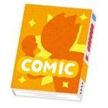 『漫画広告、どんな漫画もつまらなそうにしてしまう模様』の画像