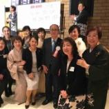 『2018年商工会議所 新年賀詞交歓会開催』の画像