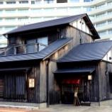『JAL×はんつ遠藤コラボ企画【和歌山・白浜編2】1日め・居酒屋(長久酒場)』の画像