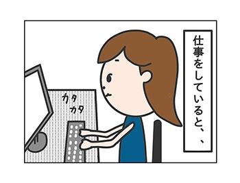 12. じ・・・地震?!