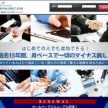 『【リアル口コミ評判】JAPAN DIRECT LINE(ジャパンダイレクトライン)』の画像