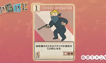 Fallout 76:Covert Operative(Agility)