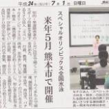 『【熊本】20周年全国水泳大会の実行委員会が開催されました』の画像