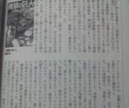 諫山創先生、ジャンプだけでなくチャンピオンからも断られていた。