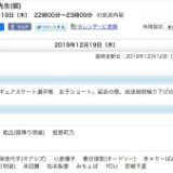 12月19日放送「ローランド先生」に指原莉乃がMCとして出演