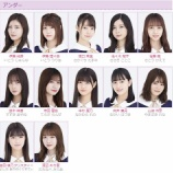 『25thシングルのアンダーメンバーは12人で確定!? 4期生は参加せず!?【乃木坂46】』の画像