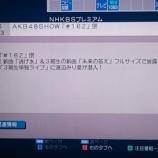 『【乃木坂46】神宮ライブにみり愛が潜入!?『乃木坂46SHOW!』9月2日放送決定!!』の画像