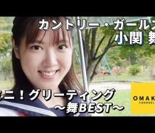 『【OMAKE】カントリー・ガールズ小関舞《イメージ映像》 ミニ!グリーティング』の画像