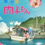 さんまが作った漁港の肉子ちゃんとかいうアニメ映画wwwwwwwwwwwww