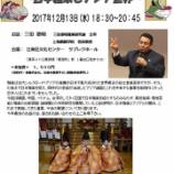 『雅楽講演会 第7回「日本雅楽とアジア世界」を開催いたします』の画像