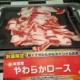 【悲報】最も質の悪い肉を食べれる店がコレ