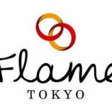 『渋谷に新しいクラブ「FLAME TOKYO」がオープン!』の画像