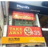 『安くて美味しい本格窯焼きピザ☆『Napoli's Pizza&Caffe』オープン♪』の画像