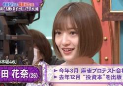 【画像】中田花奈って目をイジったから個性が消えたよな