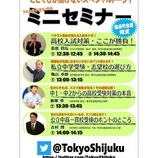 『10月16日相談会錦糸町会場限定!プロ塾長が語る15分「ミニセミナー」』の画像