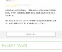 【欅坂46】志田愛佳、体調不良でアニラ欠席に…