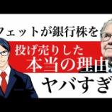 『トランプ大統領、香港の「国家安全法」を巡って中国をけん制』の画像