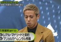【悲報】ケイスケホンダ「久保さんはクソ上手いからレアルみたいな強豪のほうが活きる」