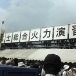 『2005年度富士総合火力演習 参加レポート』の画像
