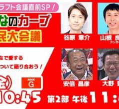 NHK広島「プロ野球ドラフト会議直前SP!みんなのカープ県民大会議」(実況まとめ)