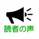 屋久島ポストのニュース