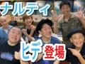 【速報】明日のワイドナショーから松本人志さんの名前が消える