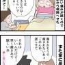 【妊娠10か月】陣痛で病院に行ったら…夫にとって悲しい事実が判明…(妻の高齢妊娠編86)