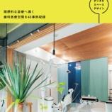 『2019年最初の株式会社松井商会「Mレポ」No.51』の画像