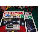『トランジスタ技術 2014年1月号 充電! 特集』の画像