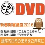 『【告知】新春開運講座ツアー2016@千代田 DVD&オーディオブック』の画像