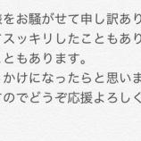 『【NGT48】AKS村松氏、山口真帆への謝罪文要求疑惑を完全否定!!!!』の画像