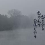 『霧となる』の画像