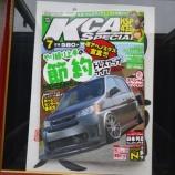 『Kカー スペシャル 2013年7月号』の画像