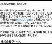 エレン役の梶裕貴さんの公式サイトが突如謎の閉鎖!?