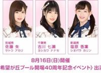 8/16 チーム8メンバーが長岡市希望が丘プール開場40周年記念イベントに出演!
