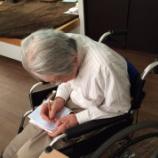 『今日の太田サ高住(家族に手紙を書こう)』の画像