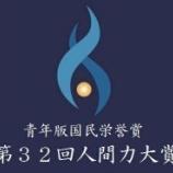 『第32回人間力大賞WEB投票のお願い』の画像