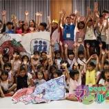 『木曽岬マーブルタウン2018をおえて【三重県】』の画像