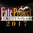 『Fate Project 大晦日TVスペシャル 2017 感想でござるッ!』の画像