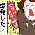 4人目妊娠マタニティブルー①