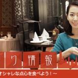 『香港彩り情報「点心特集第2弾~オシャレな点心を食べよう!~」』の画像