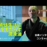 『【会員インタビュー】コンちゃん〜柔術は生活にハリをもたらす潤滑油のような存在です〜』の画像
