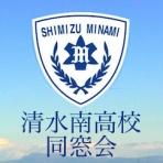 清水南高等学校同窓会 | 公式ウェブサイト