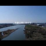 『相模川 馬入付近での空撮映像』の画像