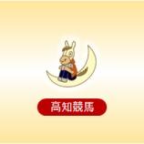 『1月24日(日) 14回 高知競馬 4日』の画像
