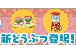 【ポケ森】新どうぶつ追加キタ――(゚∀゚)――!!→ユーザーの反応&詳細はこちら!!