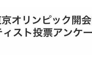【悲報】東京五輪開会式の参加希望アーティスト、無名ばかり