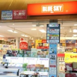 『JAL×はんつ遠藤コラボ企画【釧路編2】番外編・お土産(釧路空港BLUESKY)』の画像